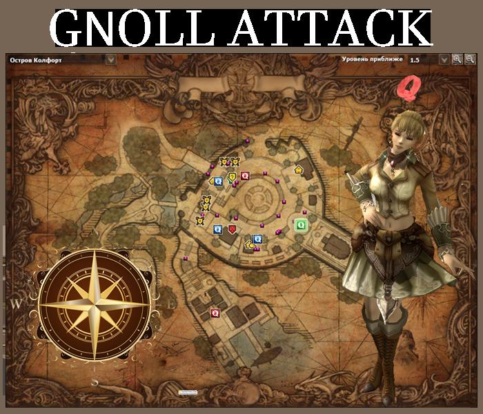 Атака гноллов.png