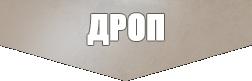 Дроп.png