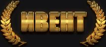 Ивент лого.png
