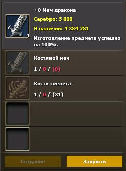 КРАФТ ДРАКОНА МЕЧ.PNG