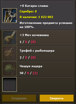 Карфт катар славы.PNG