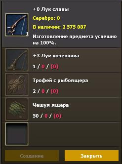 ЛУК СЛАВЫ.PNG