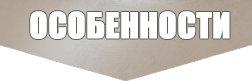 ОСОБЕННОСТИ.png