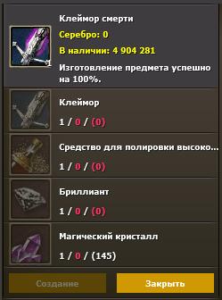 СМЕРТЬ.PNG