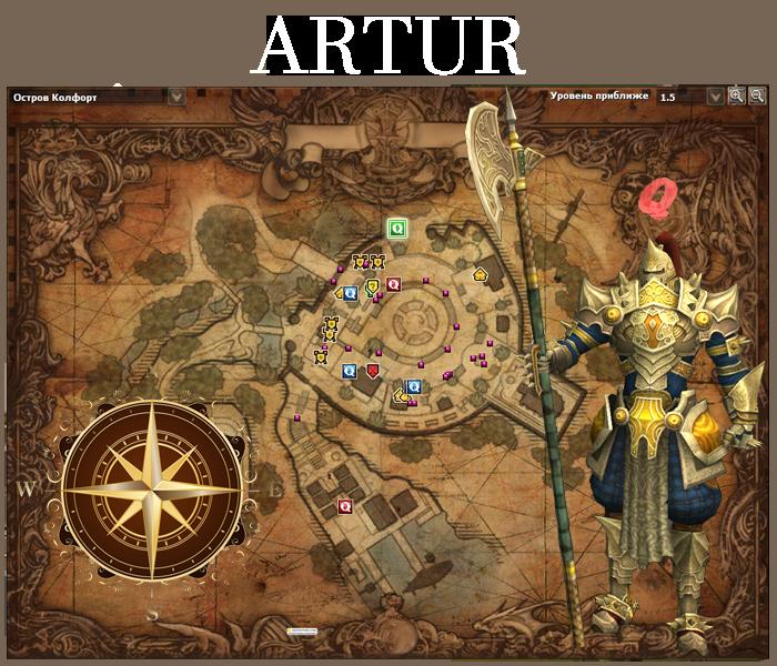 Стражник Артур.png